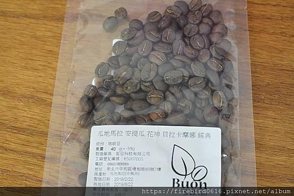 5-2步昂咖啡豆BUON-21.jpg
