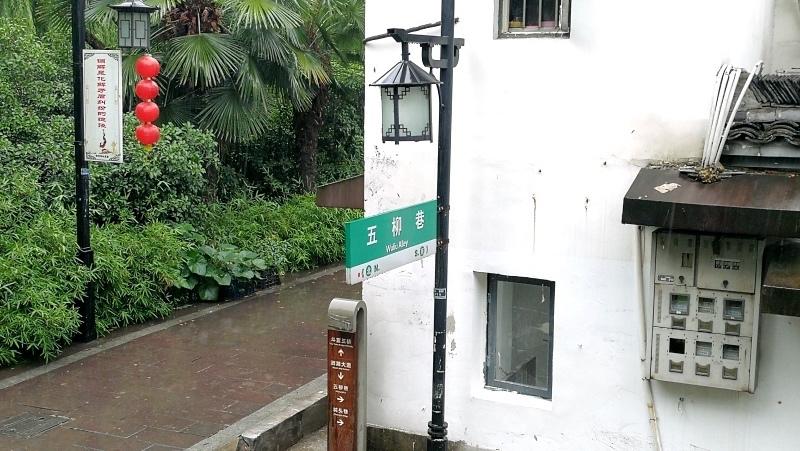 1杭州古蹟行-3.jpg