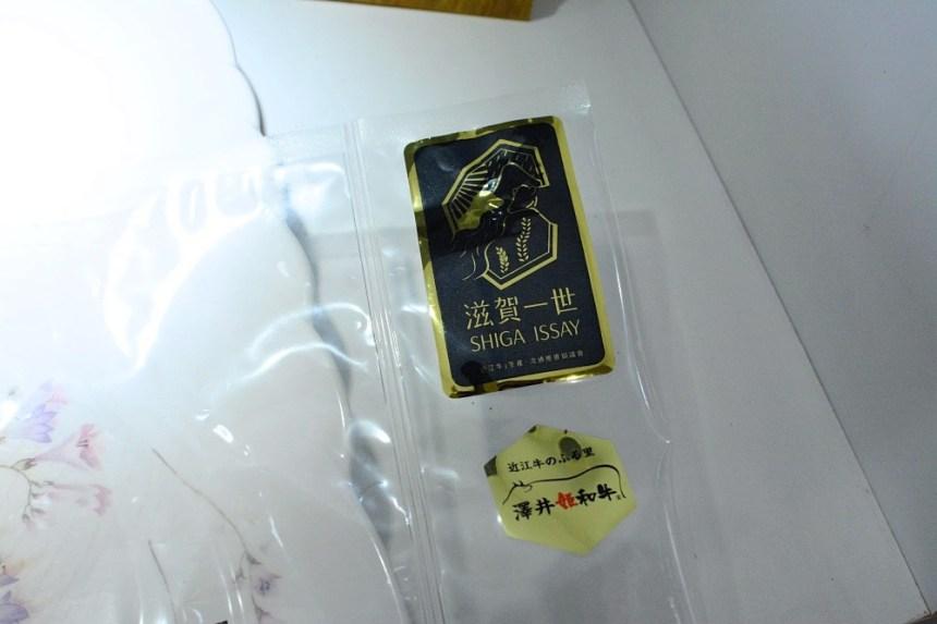 1滋賀一世近江牛排-5.jpg