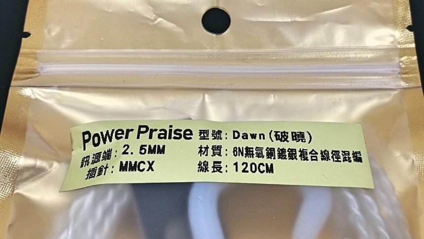 1志達-DAWN-破曉6N升級線-6.jpg