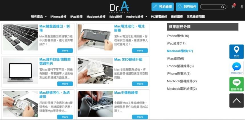 台北MacBook維修-Dr.A官方網站
