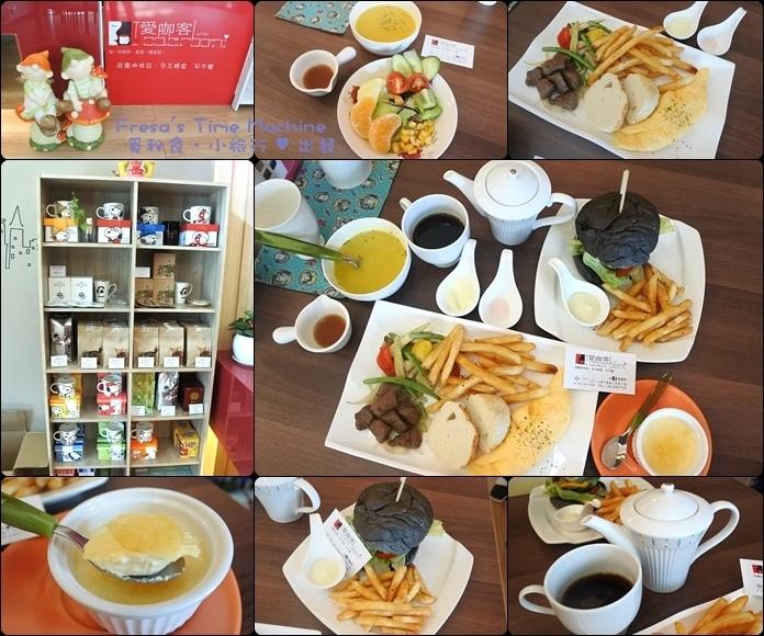 【台南東區】愛咖客咖啡館★多樣溫暖手作食.烘焙咖啡執照.粉漾小館溫馨風/早午餐/鬆餅/下午茶