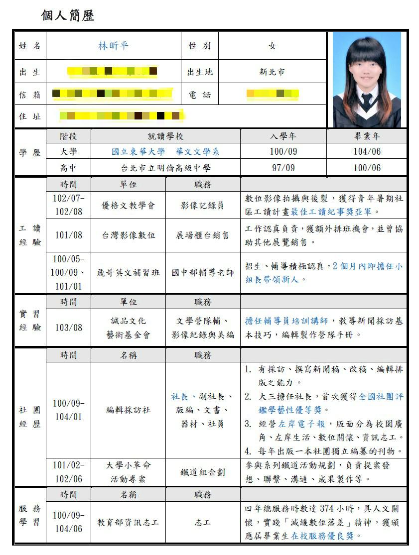 履歷 | [組圖+影片] 的最新詳盡資料** (必看!!) - www.go2tutor.com