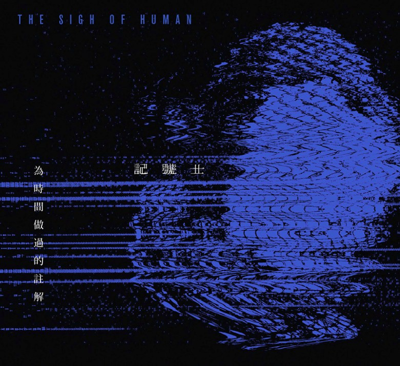 20141111 thesignofhuman