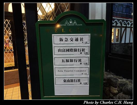 白馬飯店_004.jpg