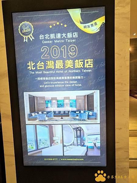 萬華-凱達飯店_200610_0112.jpg