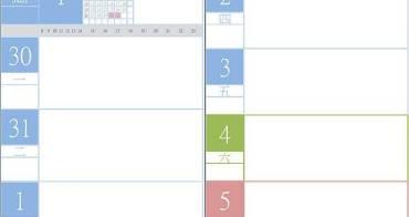 【分享】2014行事曆手札下載  (無格線板)