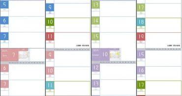 【分享】2015 行事曆手札 1-12月多種版本開放下載 (有隔線、無隔線、少女體、海報體)