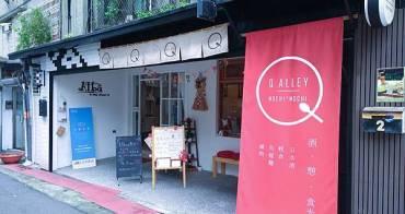 台北居酒屋|捷運小巨蛋站 Q小巷Mochi Mochi 以為是居酒屋-卻是驚人平價日式餐飲店(已歇業)