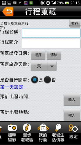 Screenshot_2014-06-26-23-15-30.png