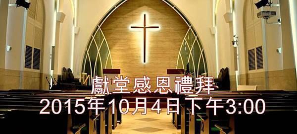 汐止長老教會01