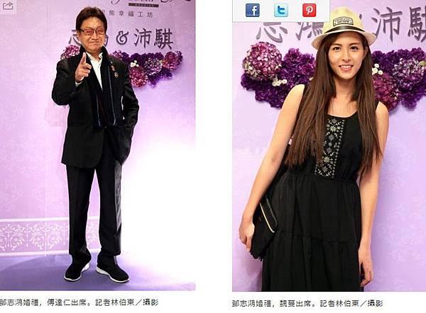 聯合新聞網鄧志鴻婚禮3