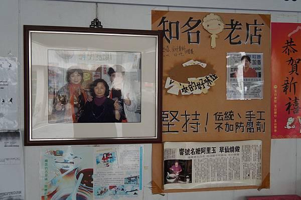 """花蓮美食推薦-傳承40餘年""""阿嬤的仙草鋪""""<花蓮市分店>"""