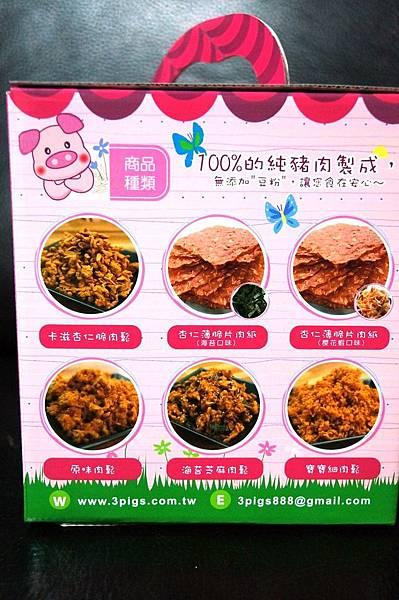 宅配美食推薦-三隻小豬農莊-肉鬆肉乾專賣店(上班這檔事推薦)