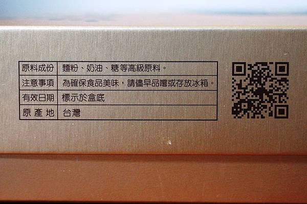 """網購美食-人氣伴手禮晶沙奶皇.晶沙藏金都在""""桂花田"""""""