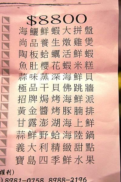 """三重美食推薦-半客製化的辦桌.聚餐的好地方""""台灣北海活海鮮""""(三重店)"""