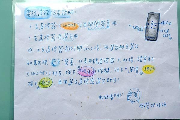 """南投住宿推薦-宛如地中海的親子民宿,埔里""""微笑58民宿""""(食尚玩家推薦)"""