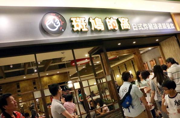汐止一日遊-遠雄U-Town ifg購物中心餐廳+店家介紹汐止餐廳介紹/ 汐止美食推薦(圖35)