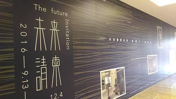 近期展覽資訊-未來請柬.jpg