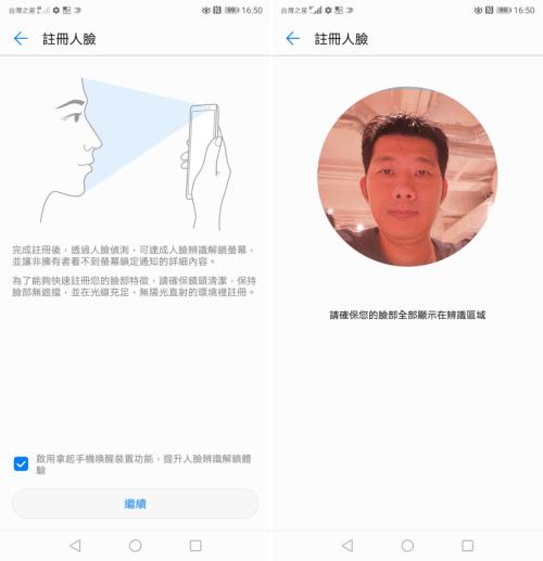 HUAWEI P20 Plus (ifans 林小旭) 操作畫面 06.png