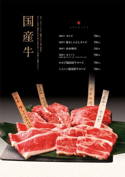 大阪平價燒肉吃到飽推薦-菜單.png