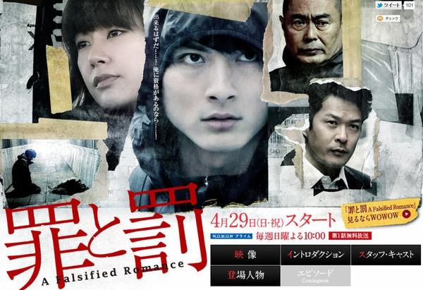 【日劇】罪與罰 線上看 | 癮部落-櫻花