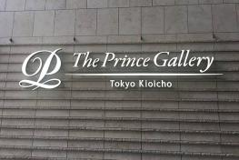 東京紀尾井町王子畫廊豪華精選酒店 The Prince Gallery Tokyo Kioicho a Luxury Collection Hotel