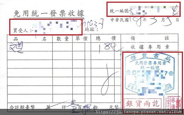 申請「免用統一發票」的資格 @ 朱建州會計師(銓興聯合會計師事務所) :: 痞客邦
