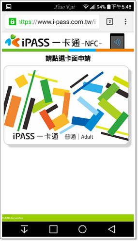 [分享] 行動支付好方便!超強NFC應用 Easy Hami 1447203884-2383422961_n