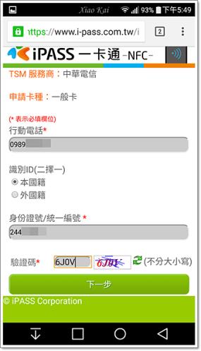 [分享] 行動支付好方便!超強NFC應用 Easy Hami 1447203888-3753165616_n