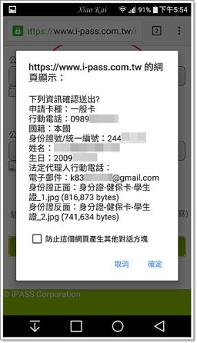 [分享] 行動支付好方便!超強NFC應用 Easy Hami 1447203893-3717591428_n