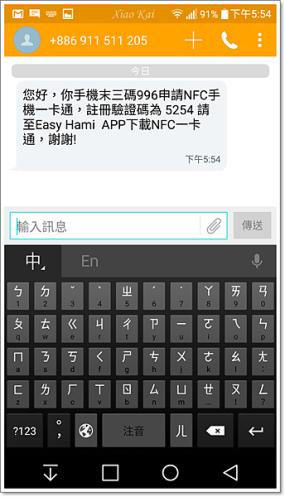 [分享] 行動支付好方便!超強NFC應用 Easy Hami 1447203896-3314291074_n