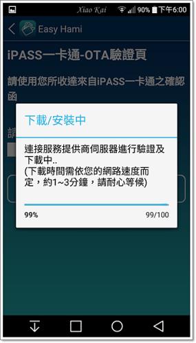 [分享] 行動支付好方便!超強NFC應用 Easy Hami 1447203903-1653511147_n
