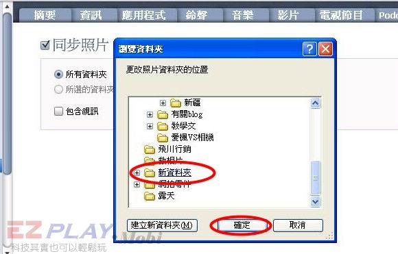 多到像一座山的照片要如何處理? iphone照片分類 @ 臺中保固外iphone/ipad/Samsung/HTC/SONY/ASUS/LG/OPPO/小米紅米/HUAWEI ...
