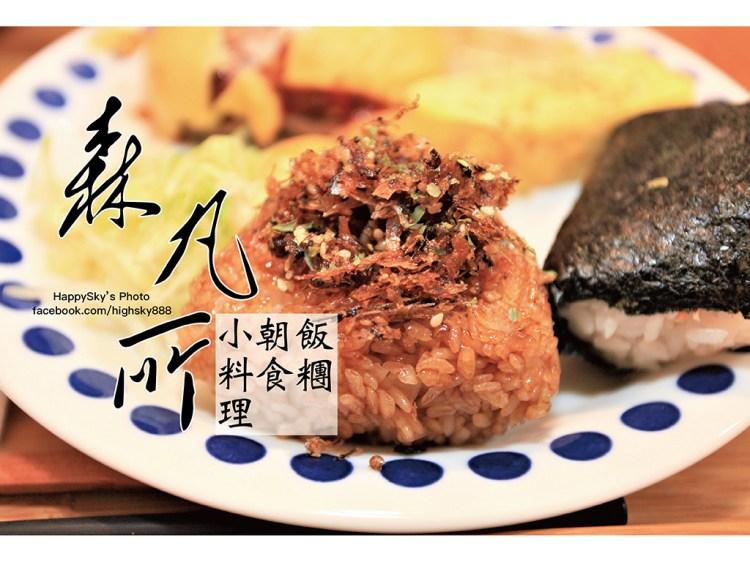 台南北區美食》吃。台南|朝食。飯糰。小料理「 森の流浪小餐車 森丸所」。