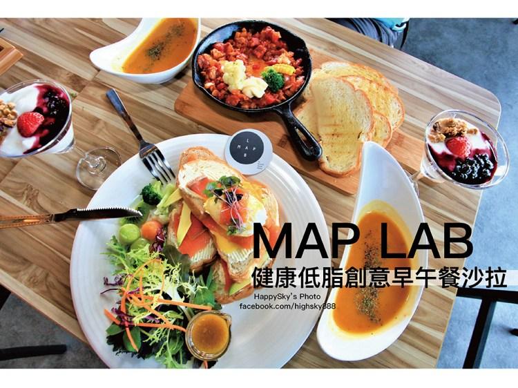 台南北區美食》吃。台南 貨櫃屋天然食材早午餐「MAP LAB 健康低脂創意早午餐沙拉」。