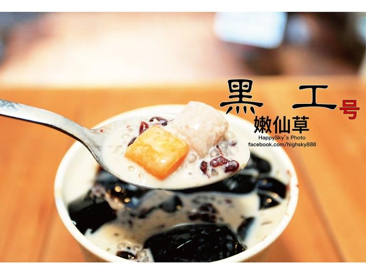 台南中西區美食》吃。台南|老宅打卡聖地。嫩仙草專門店「黑工號嫩仙草 赤崁店」。