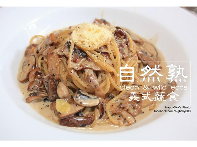 台南中西區美食》吃。台南 靜巷老宅。義式蔬食料理義大利麵/沙拉。台北小確幸合作社「自然熟」。