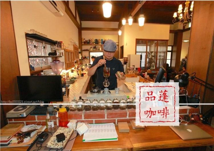 台南中西區美食》吃。台南|中西區。超棒的東方沈穩氛圍巷弄老宅「品蓬咖啡」。