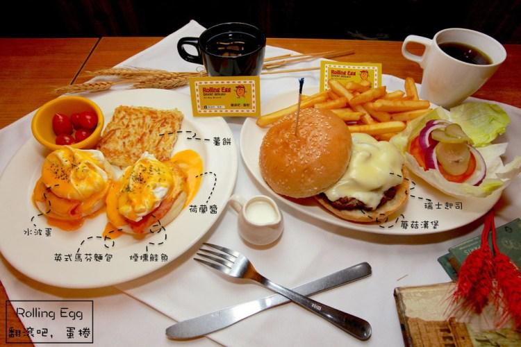 台南東區美食》吃。台南|東區。品質的堅持。友善用餐餐廳。美式早午餐「Rolling Egg翻滾吧,蛋捲!」。