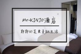 松山金城先生酒店 Mr.KINJO in MATSUYAMA