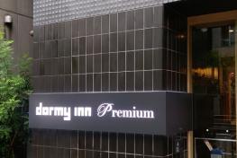 東京小傳馬町多米高級酒店 - 日本橋 Dormy Inn Premium Tokyo Kodenmacho   Nihonbashi