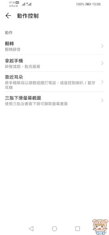 nEO_IMG_Screenshot_20190327_150823_com.huawei.motionservice.jpg