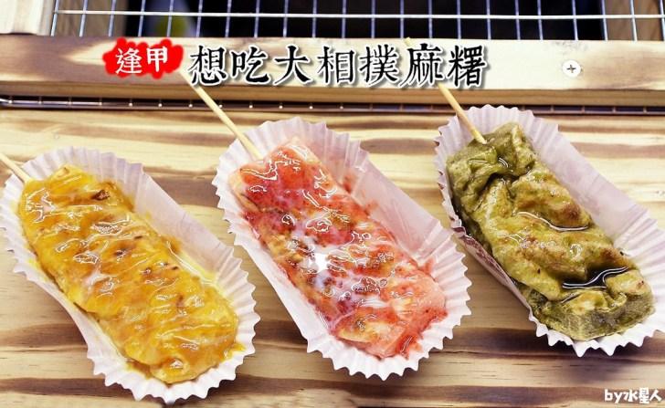 1546204122 4119823712 - 熱血採訪|逢甲想吃大相撲麻糬,驚見日式彩色烤麻糬!還有炸麻糬天婦羅、港式麻辣魚蛋
