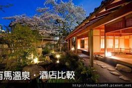 神戶【住宿】比較5間有馬溫泉旅館