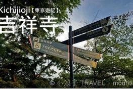 三鷹市酒店 Mitaka City Hotel