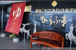 頭等艙旅館 - 二世谷 FIRST CABIN Niseko