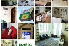 綠喬治民宿 Green George Homestay