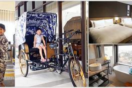 三輪車酒店 Sanrinsha Hotel
