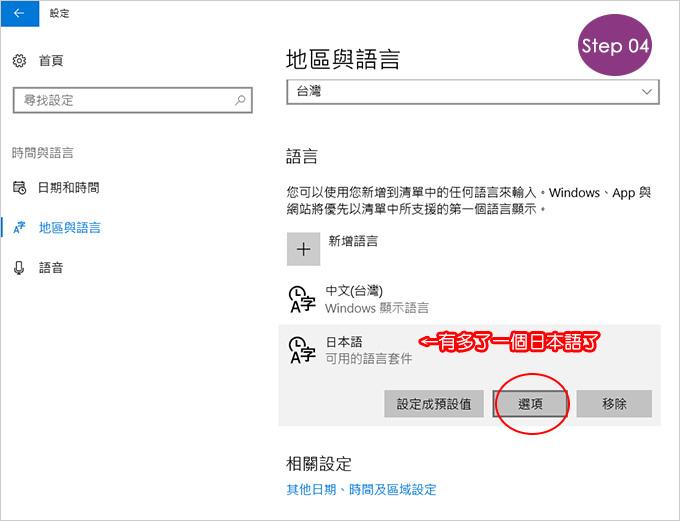 【教學】如何讓Win10內建日文輸入法 @ 歐飛先生 :: 痞客邦